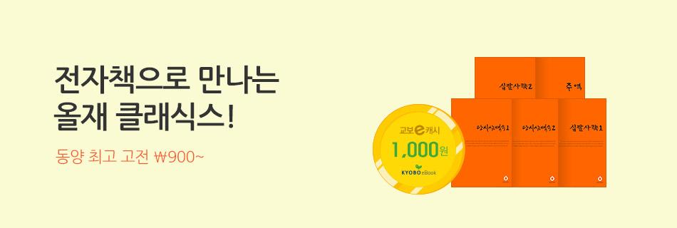 [e캐시]올재클래식스 900원~