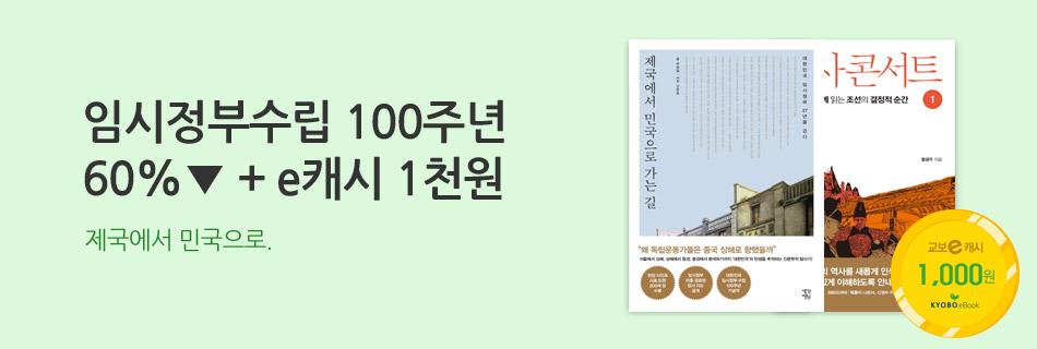 [e캐시]임시정부 수립 100주년