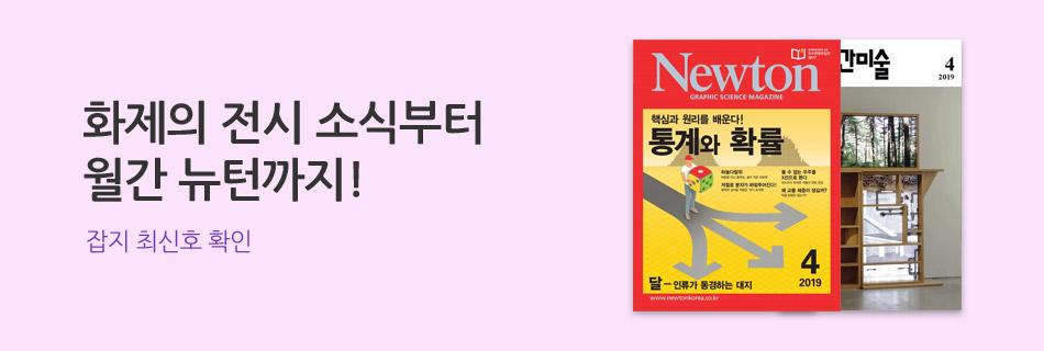 [NEW]잡지 최신호