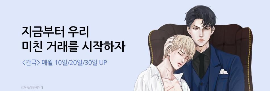 <간극> 10/20/30일 신규 연재