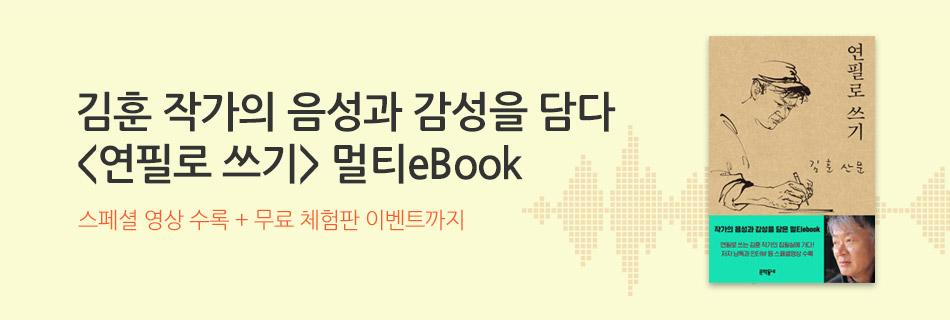 김훈의 감성을 담은 멀티eBook출간