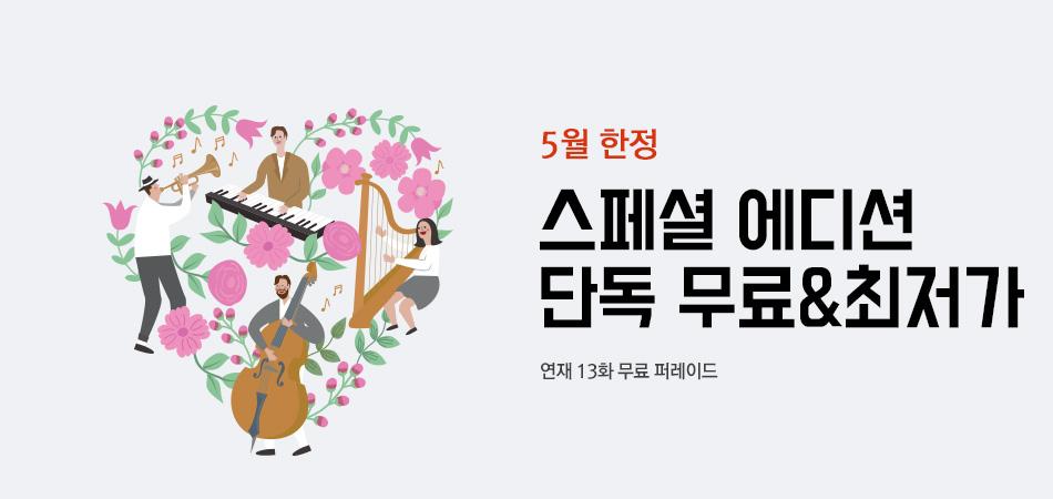 [단독] 5월 한정, 특가 코믹스
