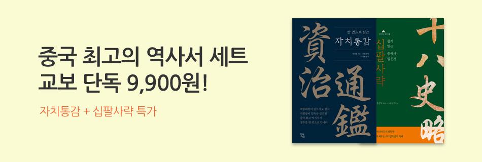 [55%▼] 중국 최고 역사서