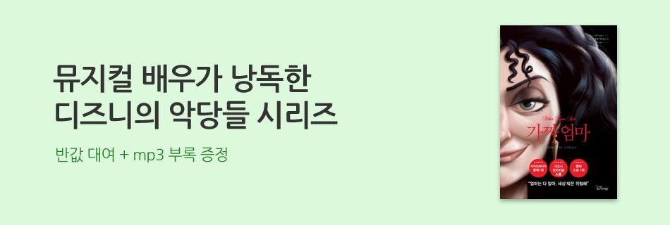 뮤지컬 배우 낭독! 디즈니의 악당들