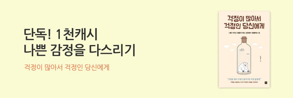 [단독] 걱정이 많아서 걱정인 당신