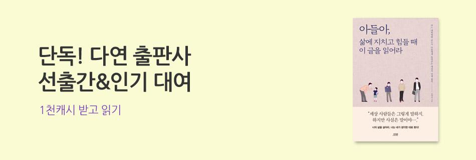 [1천캐시] 다연출판사 단독+대여