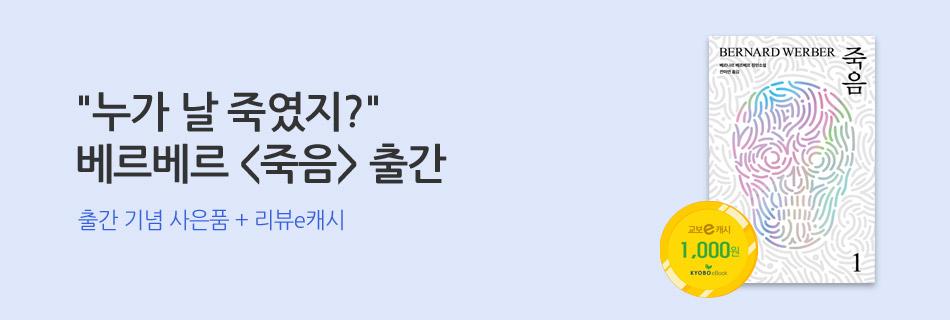 [e캐시+사은품] 베르베르 <죽음>