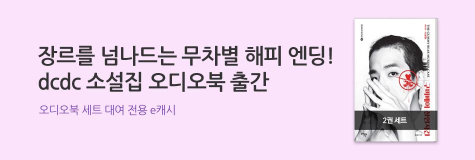 [e캐시] 구미베어~ 오디오북 출간!