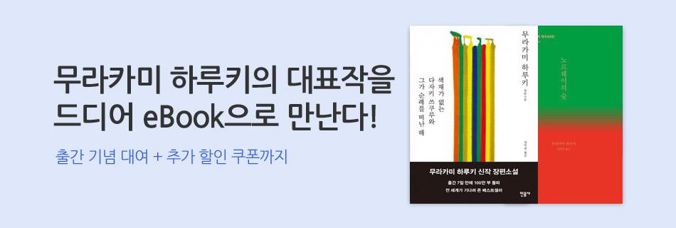 [30%+20%] 하루키 대표작 출간