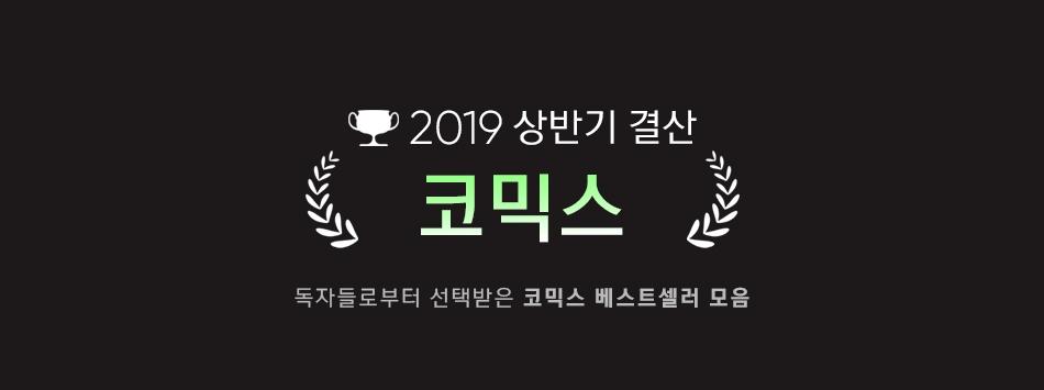 2019 상반기 결산전 <코믹스>