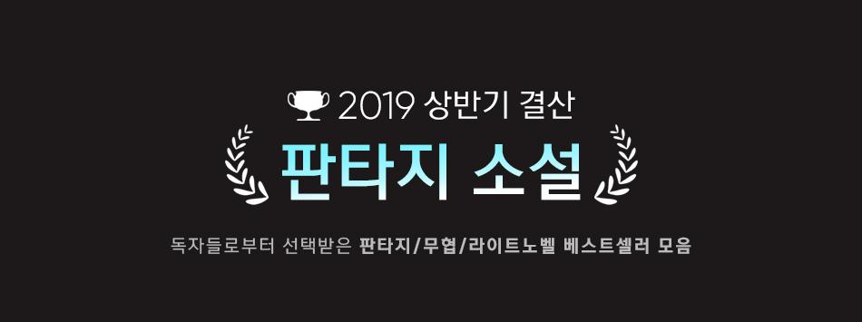 2019 상반기 결산전 <판타지>