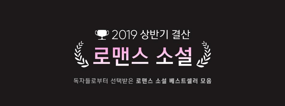 2019 상반기 결산전 <로맨스>