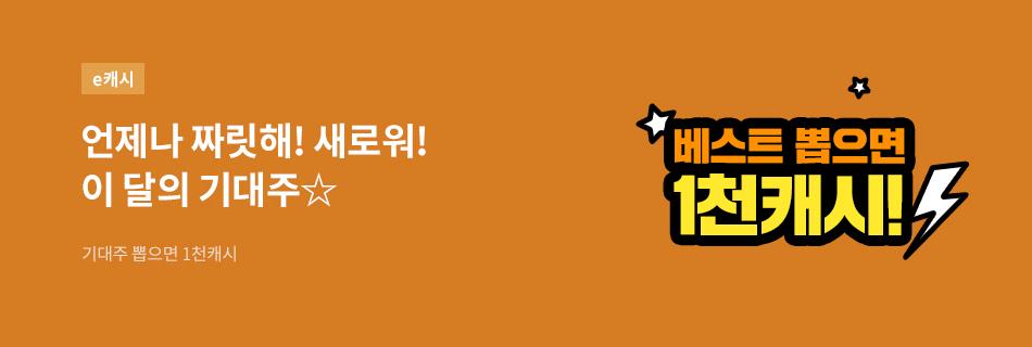 10월의 로B 기대주☆
