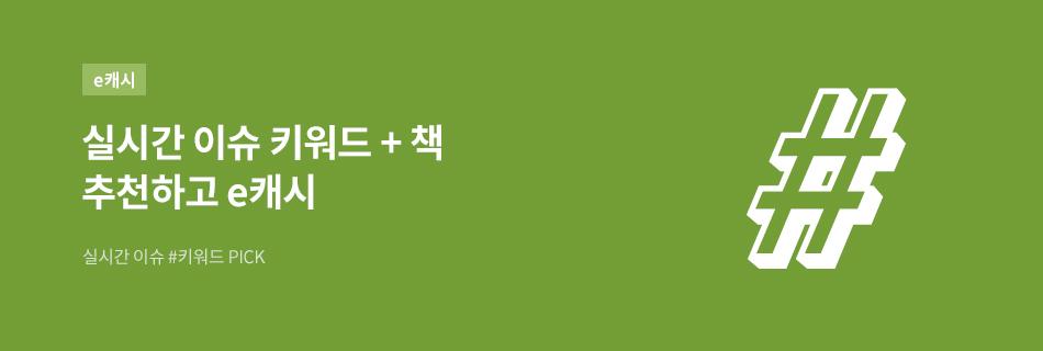 [5천원]실시간 이슈#키워드