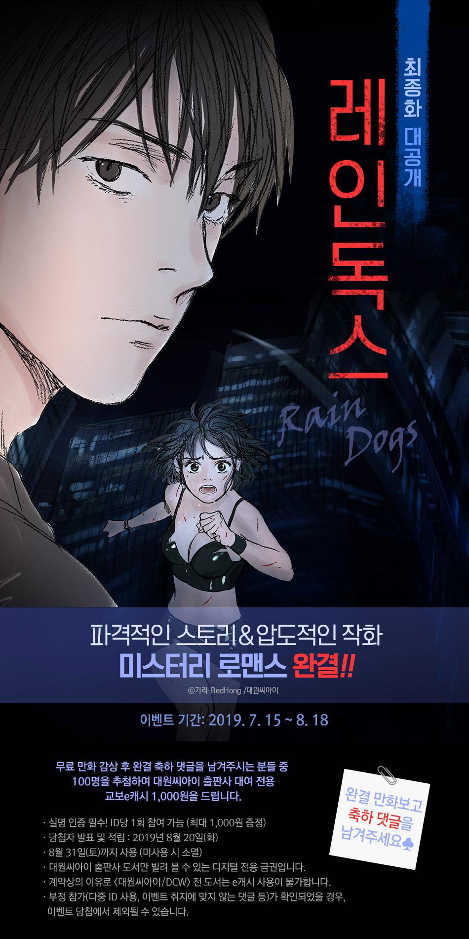[무료&e캐시] <레인독스> 완결!