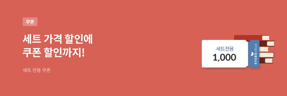 [쿠폰]할인 세트 전용 쿠폰