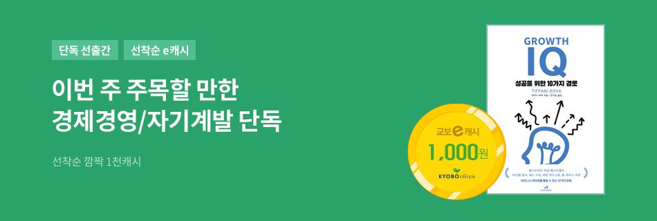 [e캐시] 경제경영/자기계발 단독!