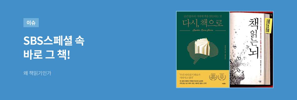 [이슈]SBS스페셜<난독시대>