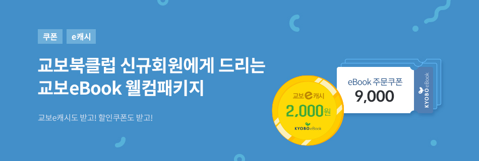 교보북클럽 신규회원 웰컴패키지