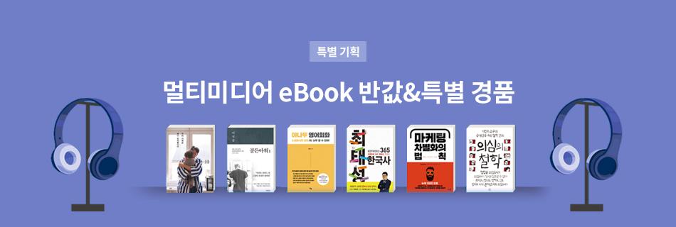 [특별기획] 눈과 귀로 즐기는 독서