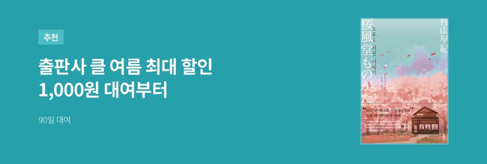 [1000원~]출판사클 할인전