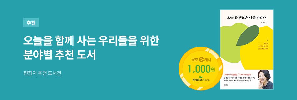 <김영사> 편집자 추천 도서전