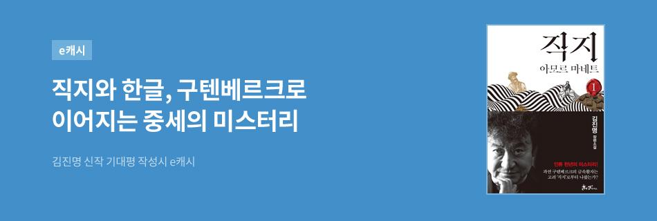 [e캐시] 김진명 신간 <직지>