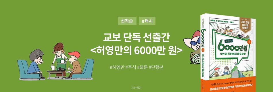 [교보 단독] 허영만의 6000만 원