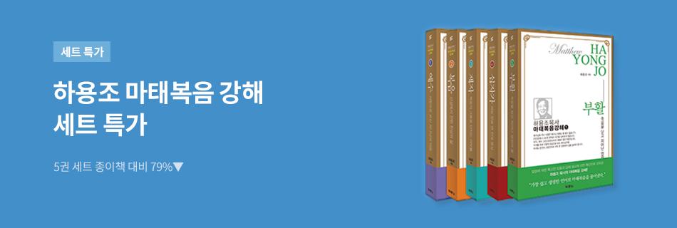 [79%▼]하용조목사 마태복음 강해