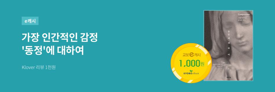[1천원] <동정에 대하여>리뷰