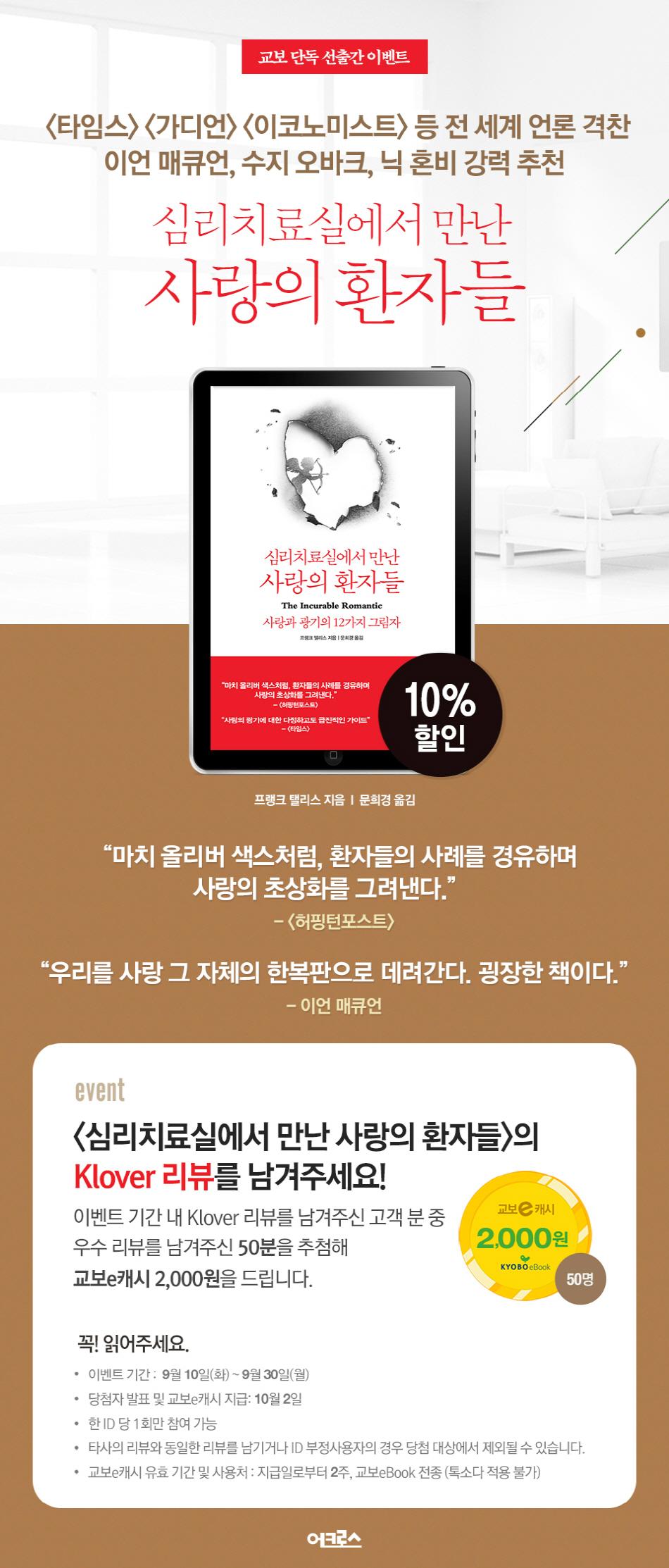 <사랑의 환자들> 단독 기념 리뷰 e캐시