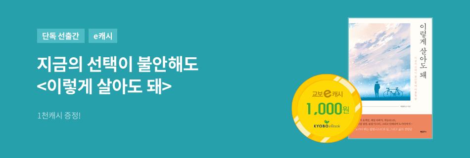 [단독] <이렇게 살아도 돼> 출간!