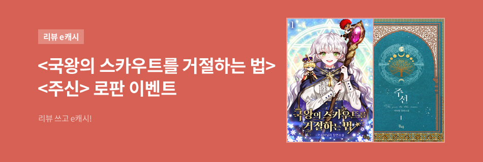 동아 로맨스판타지 리뷰전