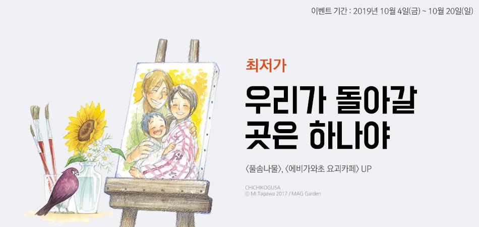 [최저가] <풀솜나물> 후속UP