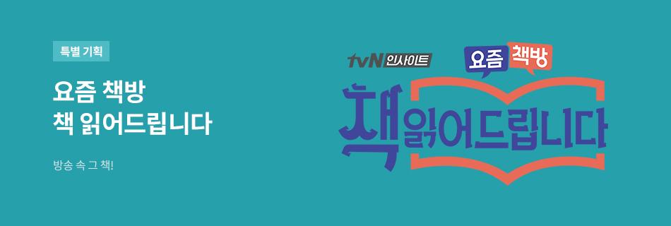 [이슈]tvN책 읽어드립니다