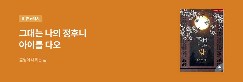 <금월이 내리는 밤> 출간기념전