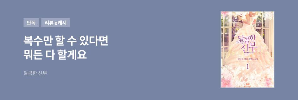 <달콤한 신부> 독점