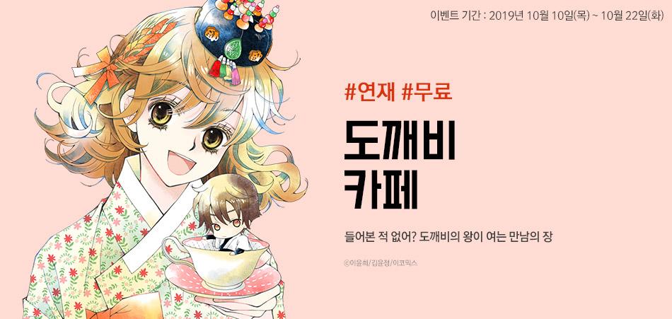 [총 46화 무료] 판타지 로맨스♥
