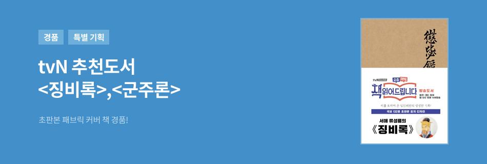 <징비록> 초판 한정 종이책 경품!