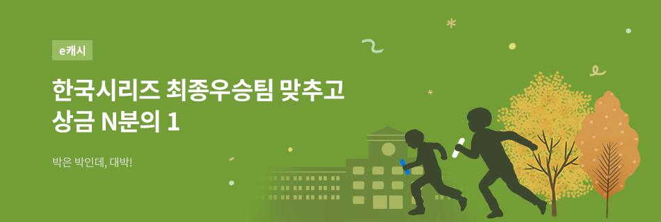 교보eBook 가을운동회