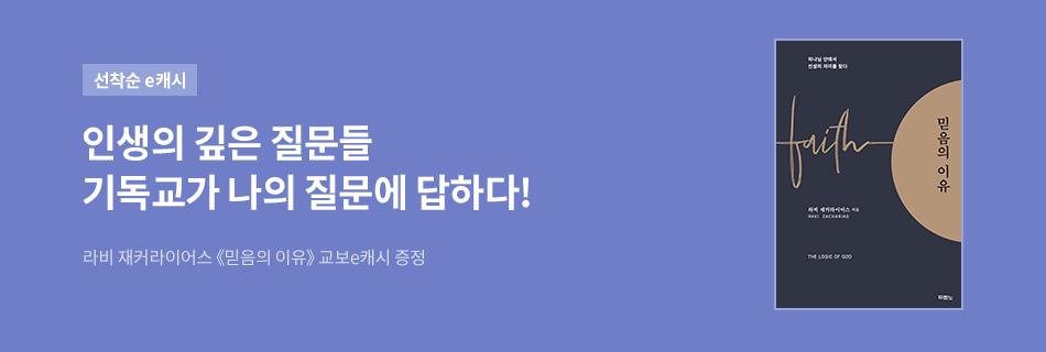 [~50%▼] 존 파이퍼 추천 도서