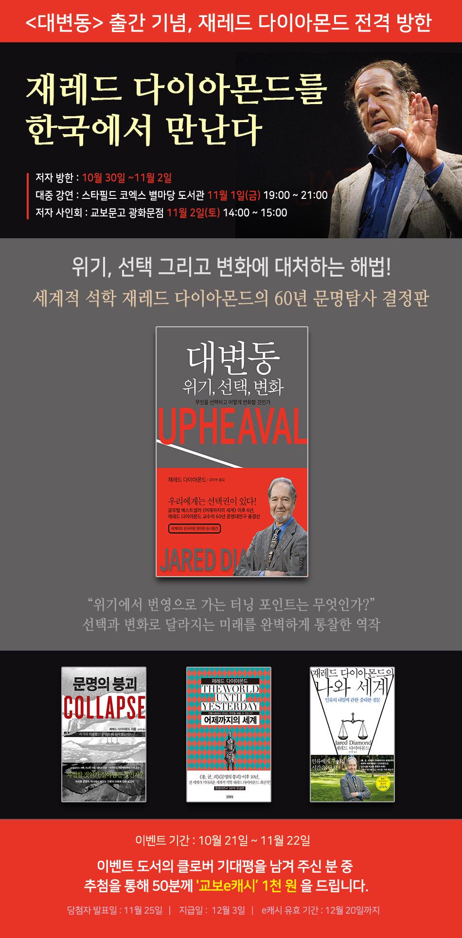 <대변동> 저자 방한 이벤트