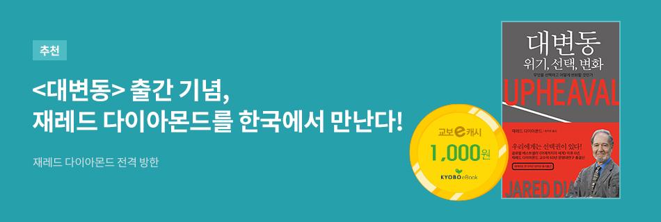 [e캐시]<대변동>저자 방한 기념