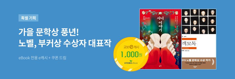 [e캐시+쿠폰] 가을 문학상 수상작