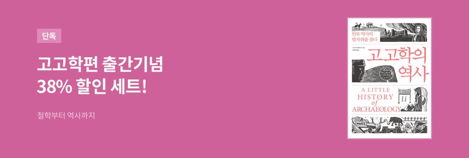 [38%▼]고고학의 역사 출간 기념
