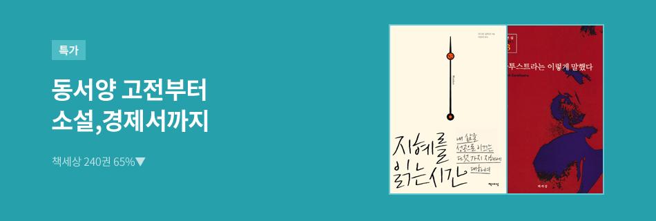 [61%▼]책세상 240권
