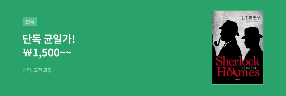 [1500원~]문예춘추사 브랜드전