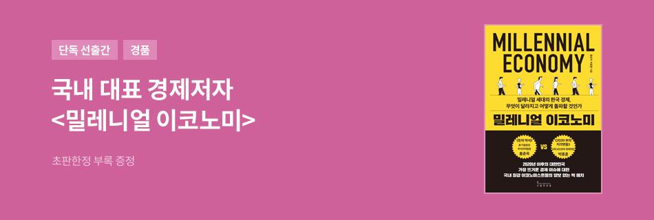 [단독] 밀레니얼 이코노미+초판부록
