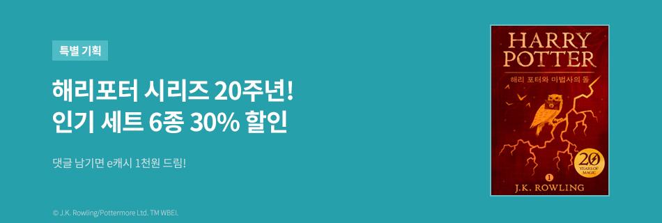 [30%▼] 해리포터 출간 20주년