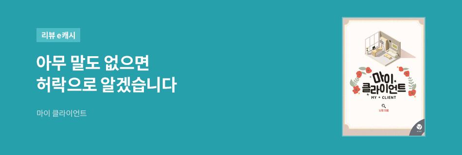 <마이 클라이언트> 출간기념전